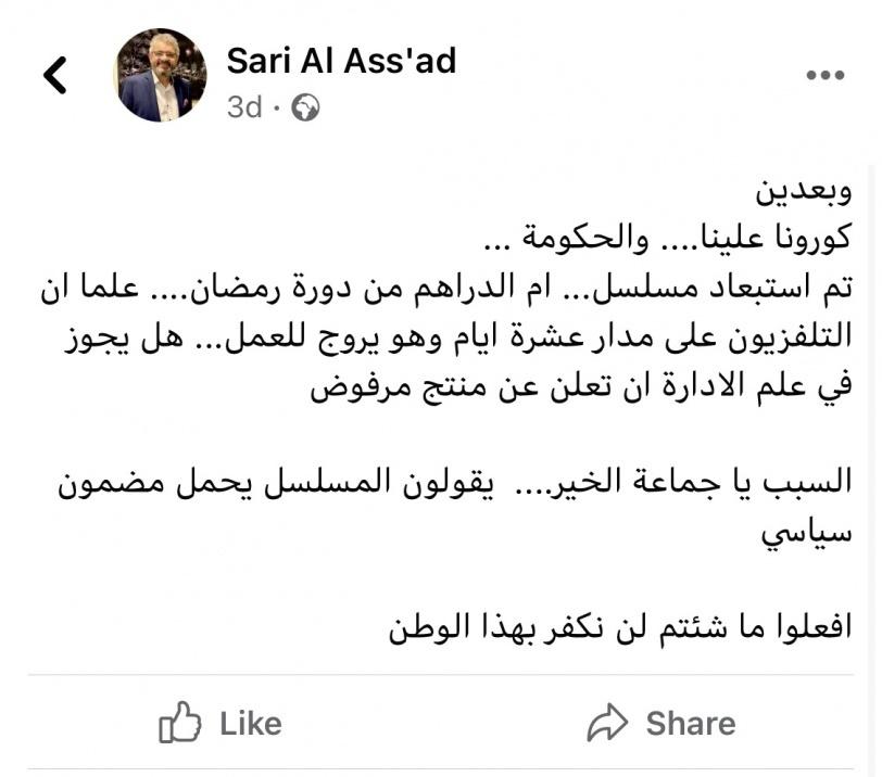 """التلفزيون الأردني يمنع عرض مسلسل محلي لـ""""إسقاطاته السياسية"""""""